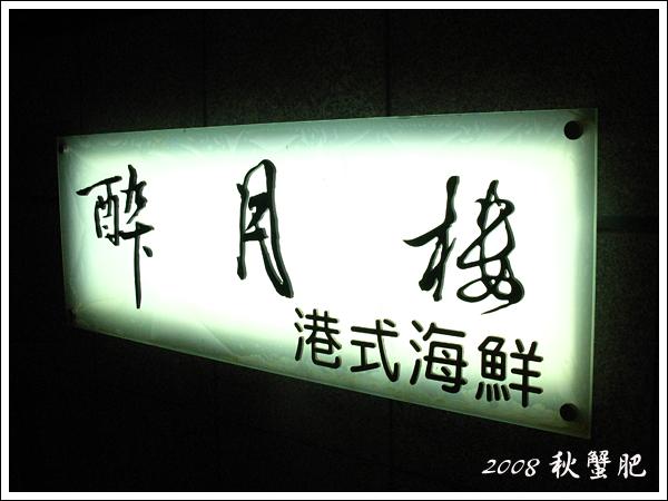 081026_00_明湖秋蟹