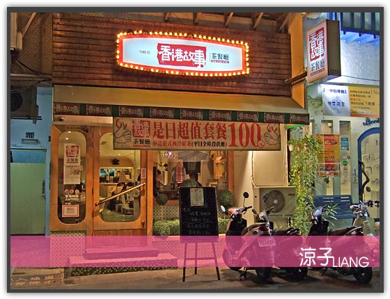 香港故事茶餐廳10