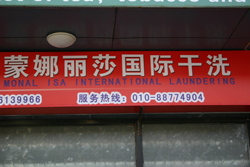 chinglish-shop-sign