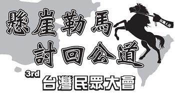 懸崖勒馬 討回公道 台灣民眾大會 http://www.flickr.com/photos/anchime/2731775332/