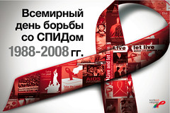 World Aids Day - December 1, 2008