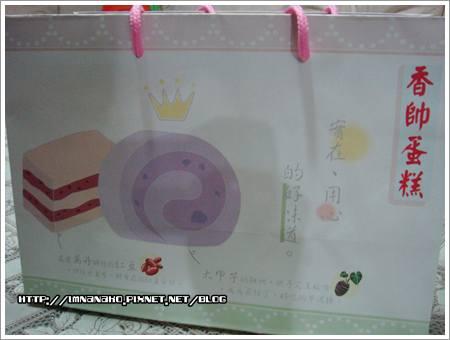 081209香帥蛋糕_002