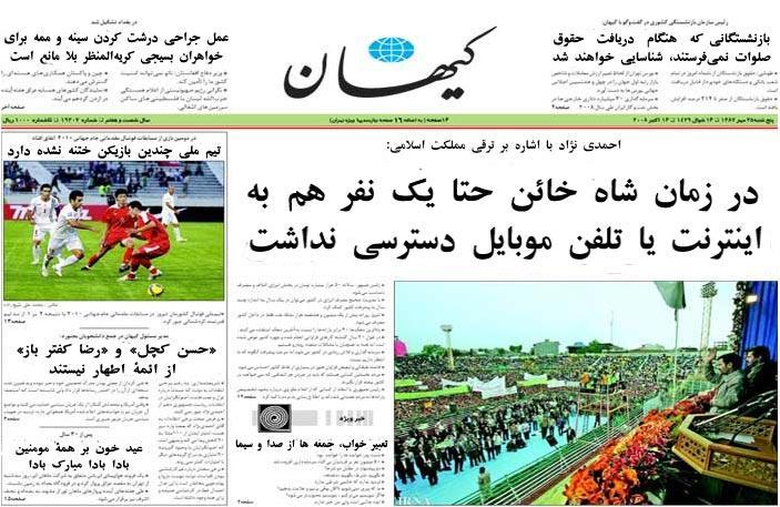 Kayhan1