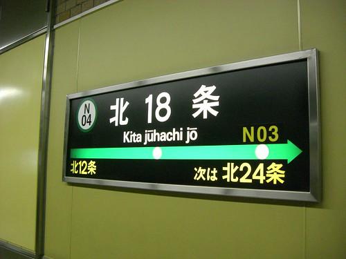 北18条駅/Kita juhachi jo station