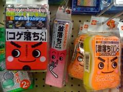 spongers (numberstumper) Tags: yen eyebrows iphone birthdaycandles psst spongeworthy