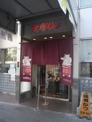 矢場とん本店@名古屋