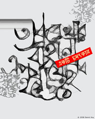 Excuse (Samit Roy) Tags: city urban india art roy illustration graphicart composition digital painting graffiti design graphicdesign artwork graphics poetry artist poem designer drawing abstractart indian digitalart arts creative illustrations digitalpainting visual visualpoetry visualart bangla artworks bengali digitalartwork samit graphicsdesign digitalsketch visuelle digitalillustration indiaimages digitalgraffiti visualartist concretepoem digitalartist indianartist bengaliliterature bengalivisualpoetry bengaliconcretepoems bengalipoem bengalipoetry samitroy newmediaartist