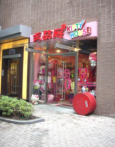 CHINA FALL08 9815