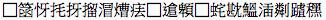 Unicode 測試-4