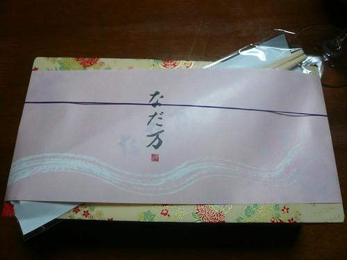 Nadaman Bento Box