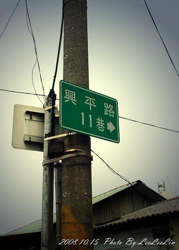 單車環島DAY 6] 高雄旗津風情