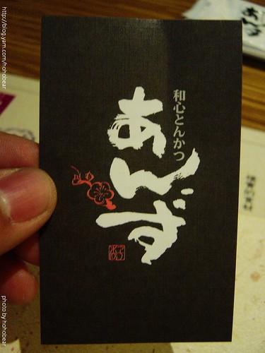 20090427台北杏子豬排02.jpg