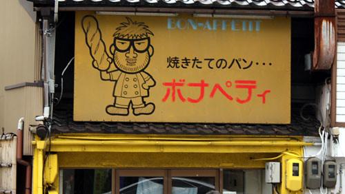 Everyday Kanji week 9 - Store Signs ②