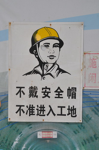 Sign visible on every construction site in China
