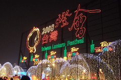 2008 台灣燈會 Taiwan Lantern Festival