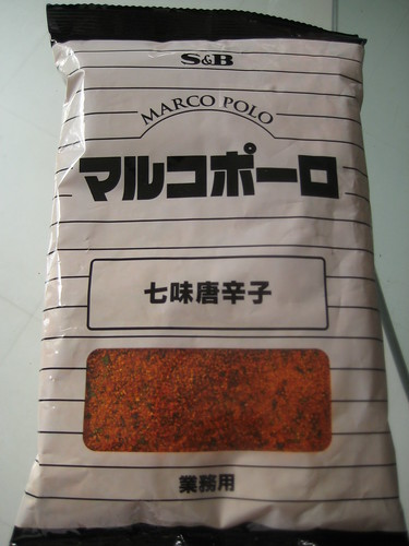S&B Japanese Seven Spice Mix