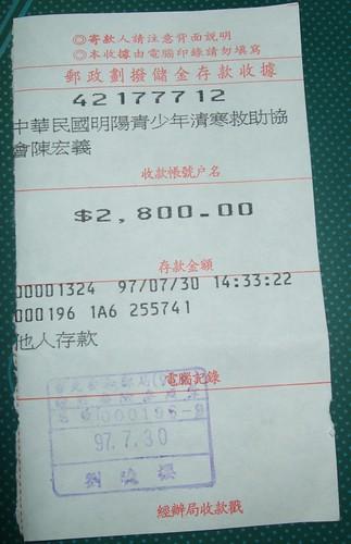 你拍攝的 20080729益讀俱樂部-Hone,我的Tiffany收據1。