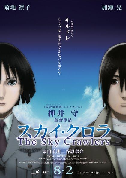 押井守監督《スカイ・クロラ》(The Sky Crawlers)
