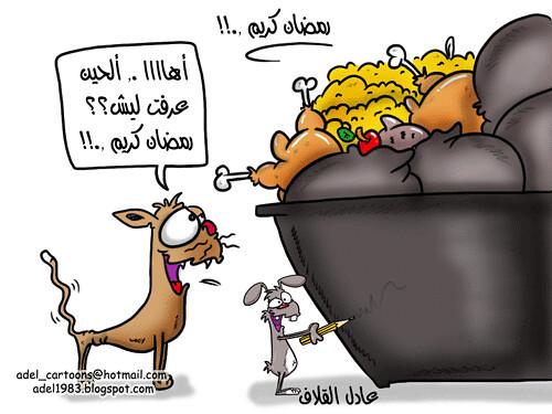 كاريكاتيرات عن رمضان الكريم 2853202672_f9427fe2a7