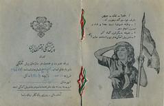 دفترچه پیشاهنگی مادرم (Nahidyoussefi) Tags: iran iranian tehran ایران تهران ایرانیان nahidyoussefi ناهیدیوسفی