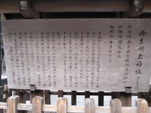 丹生川上神社-02