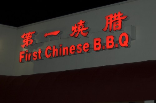 First Chinese BBQ