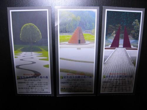 室生山上公園芸術の森-17