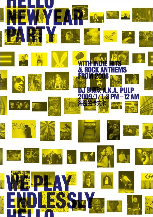 party_DM_081220