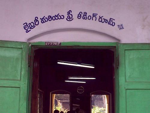 Ram Mohan Library Entrance - Vijayawada