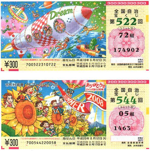 Lotterie japonaise, Jumbo
