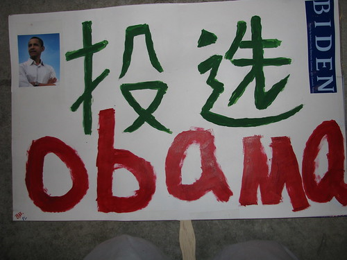 Obama sign by Asian Americans for Obama.