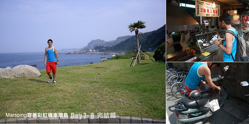 你拍攝的 MarsPing穿著彩虹機車環島-Day7-8。