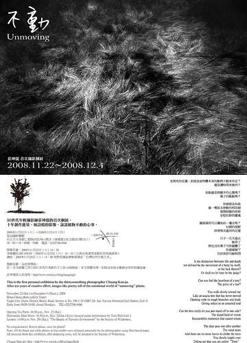 不動/ Unmoving   莊坤儒首次攝影個展