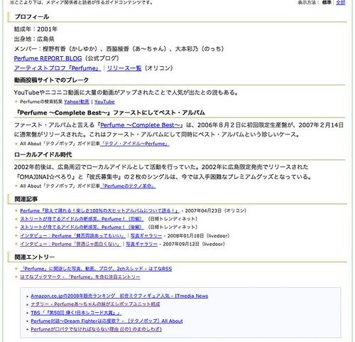 Yahoo!トピックス perfume (2/2)