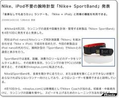 Nike、iPod不要の腕時計型「Nike+ SportBand」発表 - ITmedia News