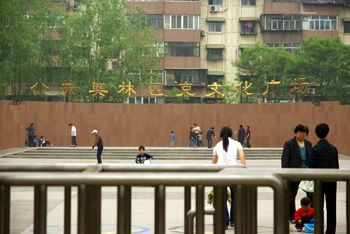 小关奧林匹克文化广场