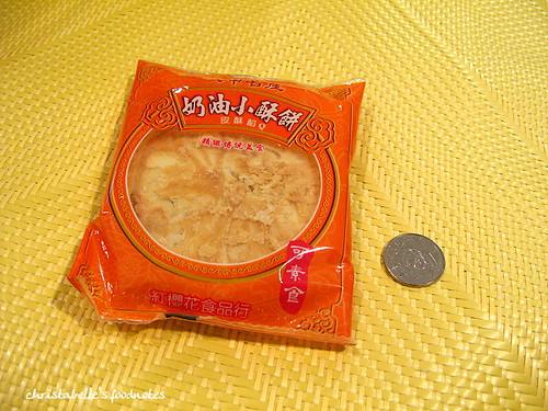 大甲紅櫻花之奶油酥餅大小