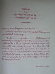 คำปฏิญญาของผู้ได้รับพระราชทานปริญญาบัตร แห่งจุฬาลงกรณ์มหาวิทยาลัย
