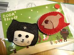 (e m i m i) Tags: fish cute cat handmade lun     doda