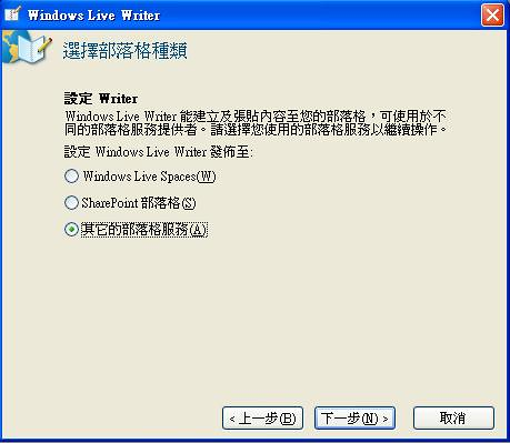 Windows Live Writer安裝-6