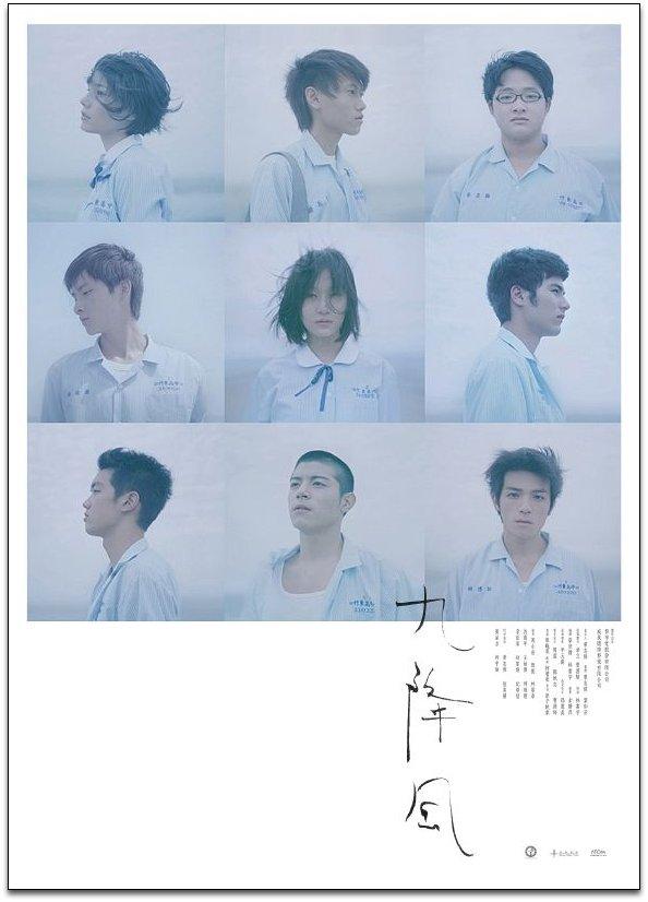 九降風中文海報