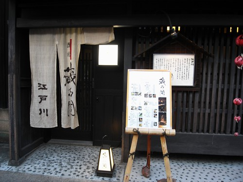 江戸川(ならまち店)-15