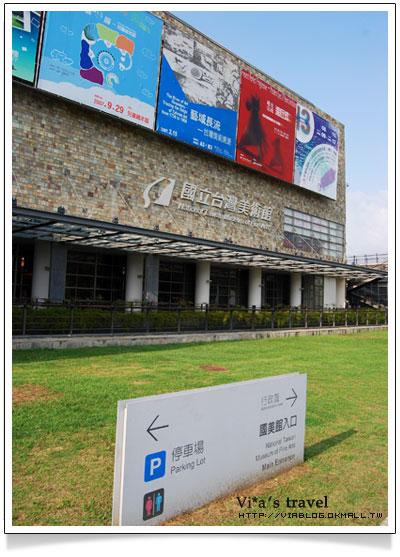 【台中旅遊】國立台灣美術館 - 國立台中美術館