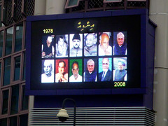 india 1978 - 2008 (f i Я a s) Tags: world uk england usa brown male 30 america john island us democracy bush king britain clinton politics capital presidential communism ghandi blair crown years rajeev leaders capitalism elections humanrights maldives rule obama abdul socialism thatcher indira reform atoll maumoon autocracy kaafu uniquemaldives firax gayyoom chandhaneemagu majeedeemagu