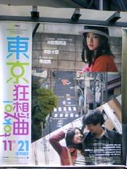 這個月看了四部加瀨亮的電影