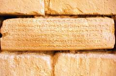 1976.05-02a Choga Zanbil 1976, cuneiform inscription  (jddorren08) Tags: geotagged iran persia 35mmfilm 1977 cuneiform ziggurat elam  khuzestan canonftb  chogazanbil agfact18   daviddorren geo:lat=3200878482418199 geo:lon=4852096715078733 choghazanbil1976