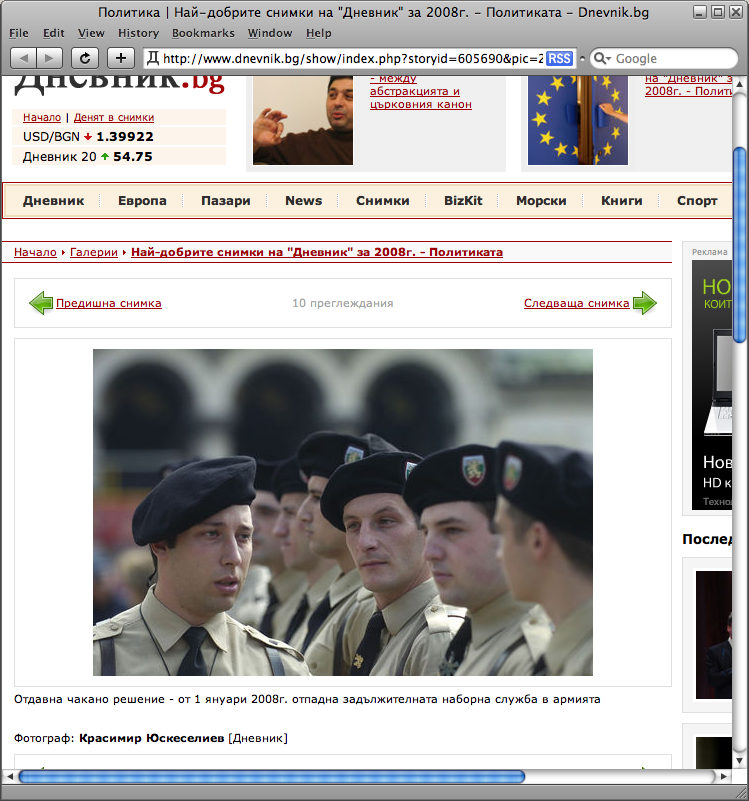 """Дневник: """"Отдавна чакано решение – от 1 януари 2008г. отпадна задължителната наборна служба в армията"""""""