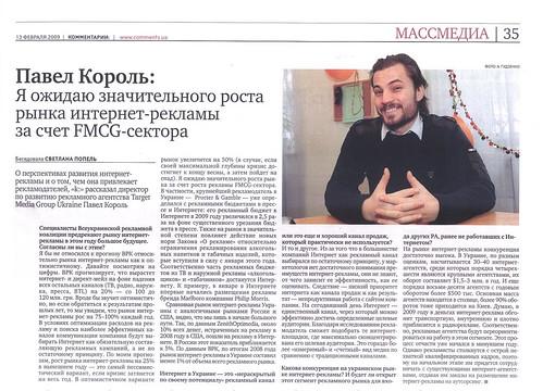 Я ожидаю значительного роста рынка интернет-рекламы за счет FMCG-сектора