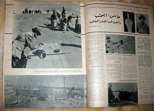Article on the death of W. B. Emery from Akher Saa Magazine