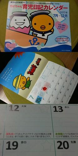 ひよちゃん育児日記カレンダー